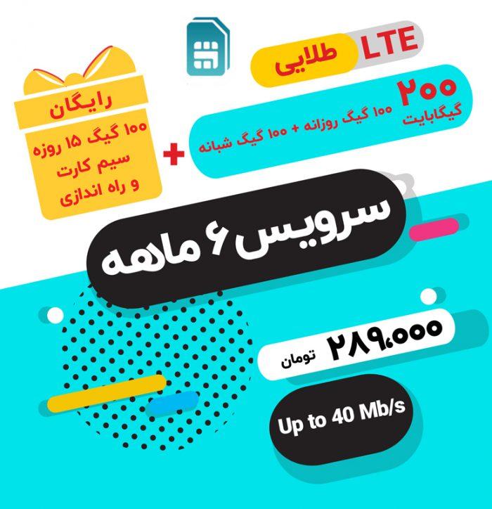 lte-promotion