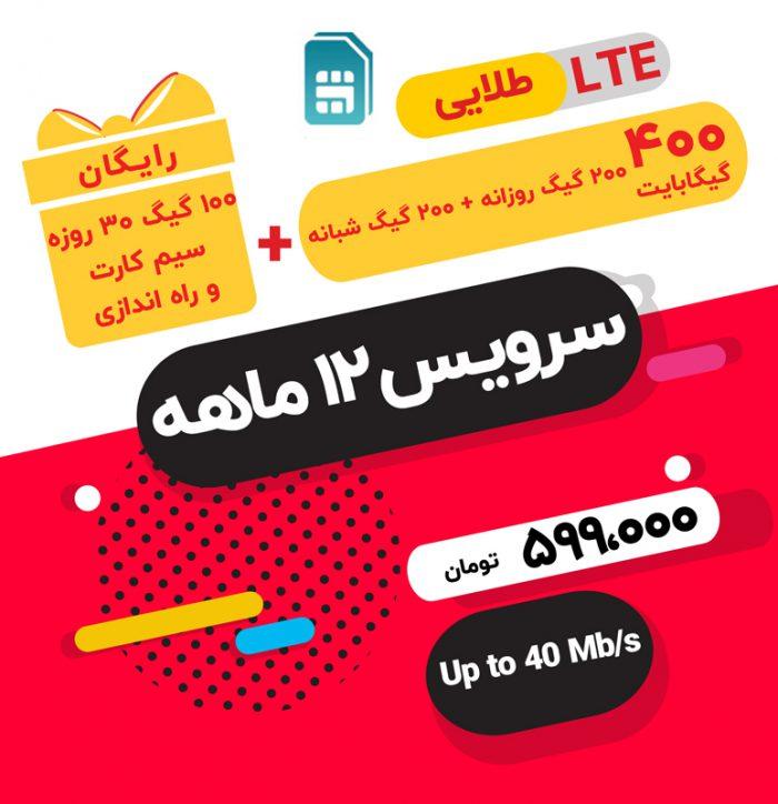 lte-promotion2